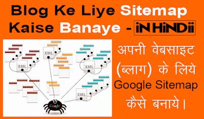 Apni Website (Blog) Ke Liye Google Sitemap Kaise Banaye - Puri Jankari