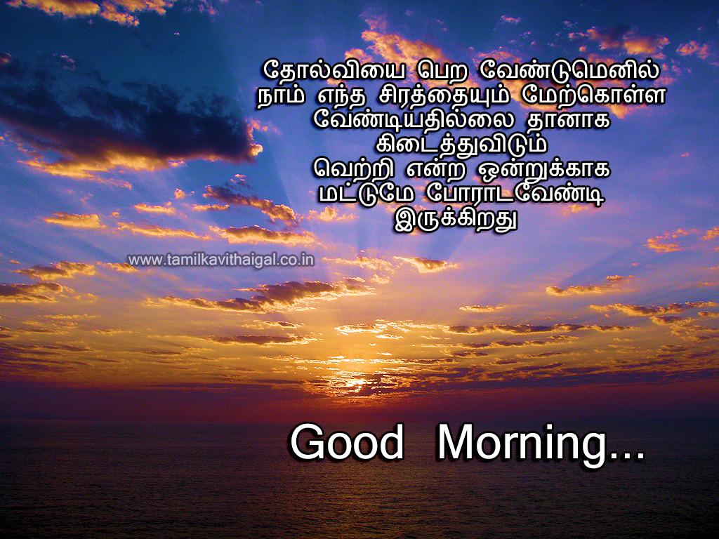 Good Morning Beautiful Kavithai : Good morning kavithai in tamil