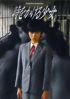 La Niña que Conquistó el Tiempo ∙ The Little Girl Who Conquered Time ∙ Toki wo Kakeru Shoujo ∙ Toki o Kakeru Shojo