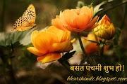 बसंत पंचमी और सरस्वती पूजा  Basant panchami aur Saraswati puja