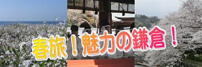 春旅!魅力の鎌倉!