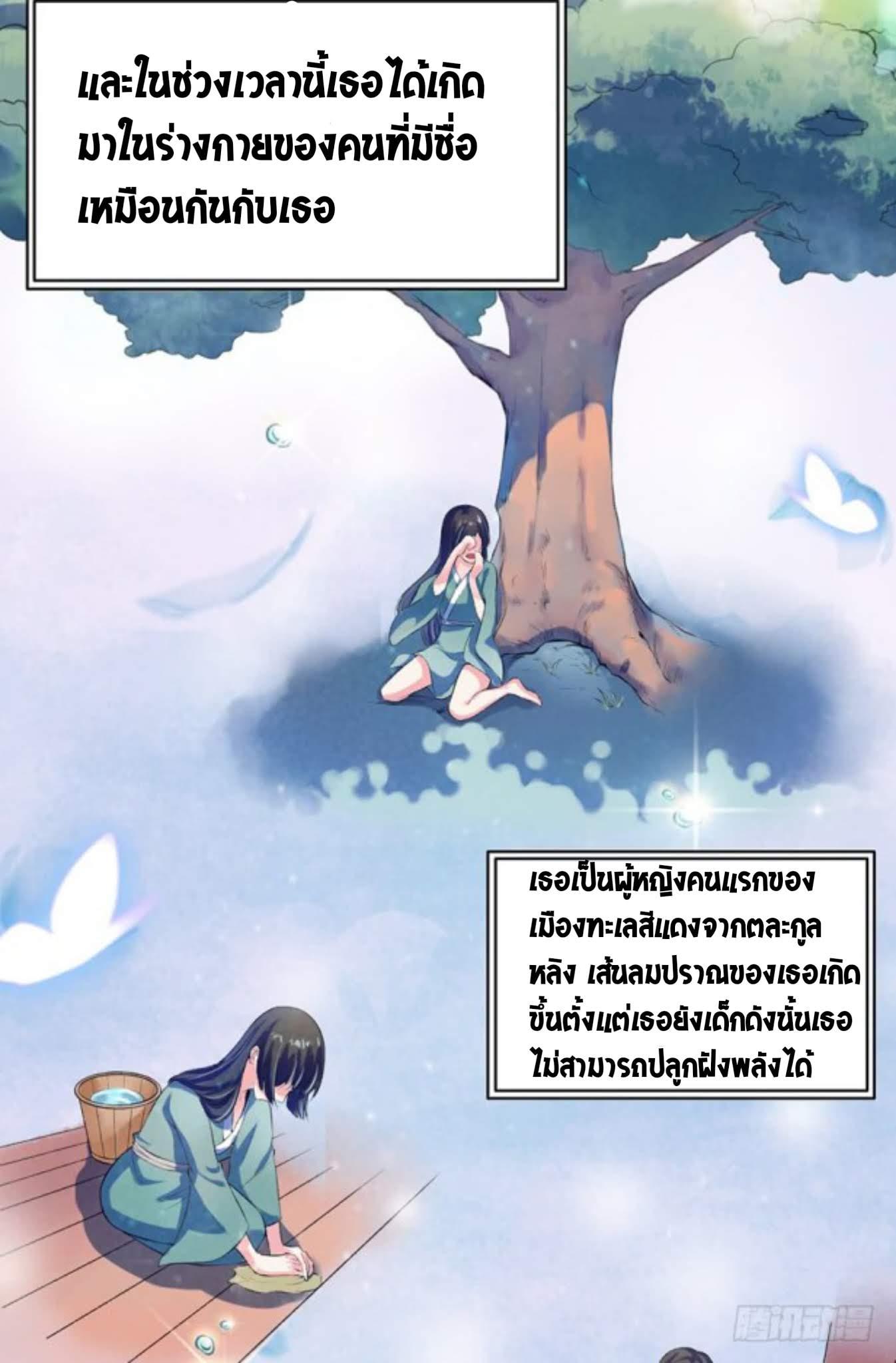 อ่านการ์ตูน The Peerless Concubine ตอนที่ 2 หน้าที่ 5