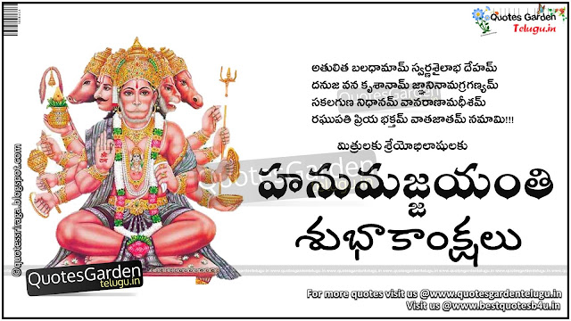 Hanuman jayanti greetings in telugu
