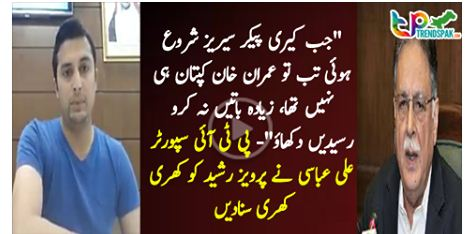 talks shows, PTI, pervez rashidh, PTI Supporter Great reply to Pervez Rashid on his lied statement, SPORTS,