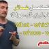 ضمائر الوصل  في اللغة الإنجليزية - which, who, whose, where, when