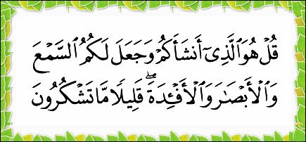 Doa Sakit Gigi dan Gusi Mujarrab Rasulullah (صلی اللہ علیہ وسلم) In arabic