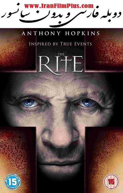 فیلم دوبله: تشریفات مذهبی (2011) The Rite