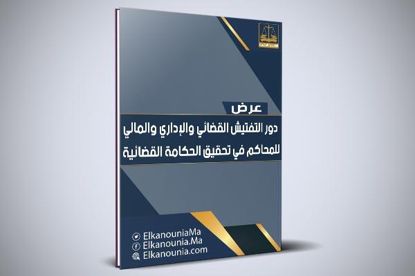 دور التفتيش القضائي والإداري والمالي للمحاكم في تحقيق الحكامة القضائية PDF