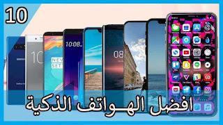 افضل الهواتف الزكية لعام -2018 /2019