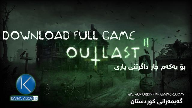 داگرتنی یاری Outlast 2 بۆ كۆمپیوتهر