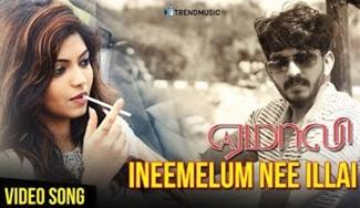 Ineemelum Nee Illai Video Song   Yemaali Movie Song   Sam D Raj, VZ Dhorai