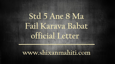 Std 5 Ane 8 Ma Fail Karava Babat official Letter