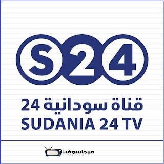 تردد قناة سودانية 24 على النايل سات الجديد