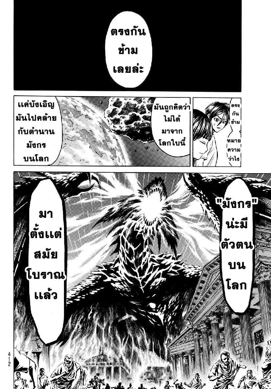 อ่านการ์ตูน Kyoryuu Senki ตอนที่ 4 หน้าที่ 16