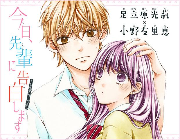 Kyou, Senpai ni Kokuhaku Shimasu de Hikari Adachihara e Yurie Ono