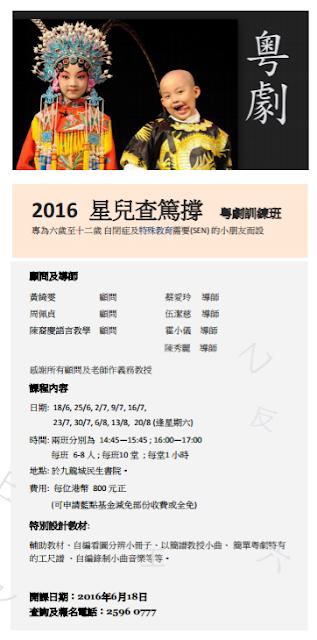活動推介 : 2016 星兒查篤撐 粵劇訓練班