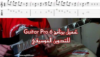 تحميل برنامج Guitar Pro 6 | غيتار برو للتدوين الموسيقي مع الشرح