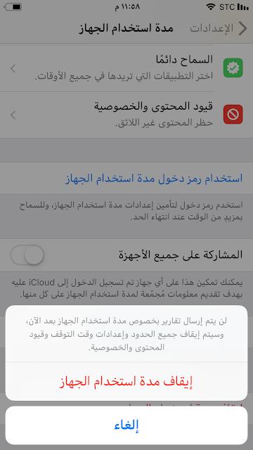 """كيفية تعطيل ميزة Screen Time """"وقت الشاشة"""" على iOS 12"""