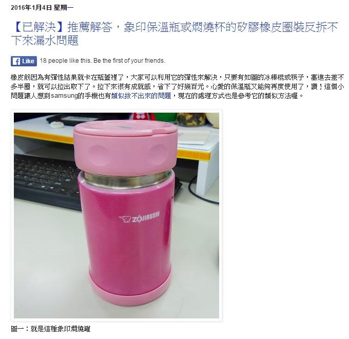 【已解決】推薦解答,象印保溫瓶或燜燒杯的矽膠橡皮圈裝反拆不下來漏水問題