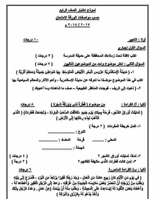امتحان لغة عربية رابعة ابتدائي 2018