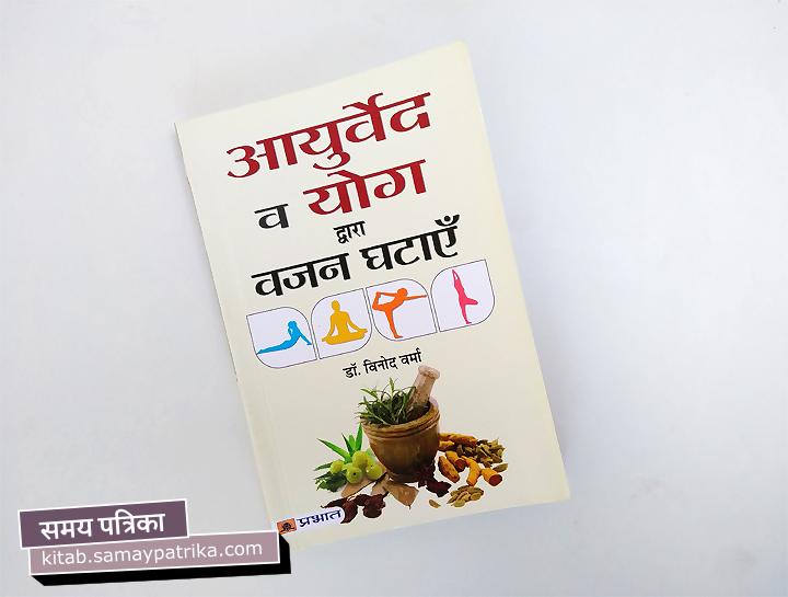 ayurveda yoga hindi book