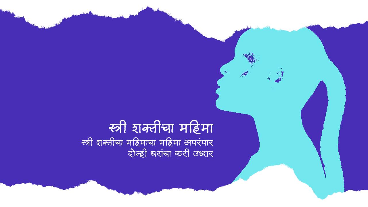 स्त्री शक्तीचा महिमा - मराठी कविता | Stree Shakticha Mahima - Marathi Kavita