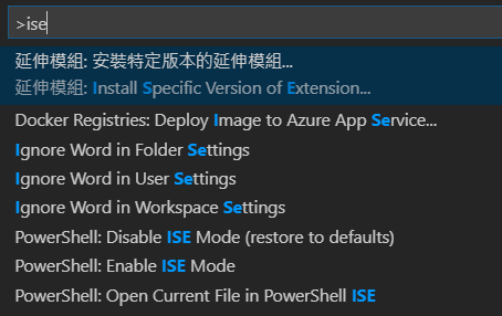 Enable / Disable ISE Mode