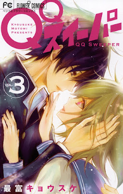 QQスイーパー 第01-03巻 [QQ Sweeper vol 01-03] rar free download updated daily