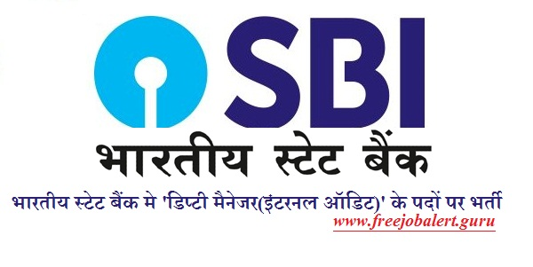 State Bank of India, SBI, Bank, Bank Recruitment, Deputy Manager, CA, Chartered Accountant, Latest Jobs, sbi logo