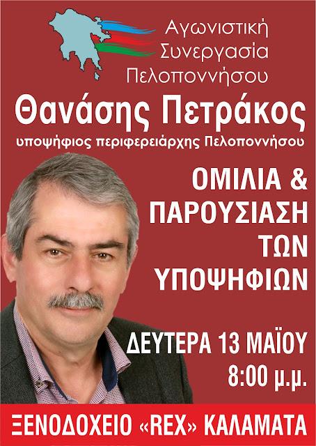 Κεντρική ομιλία του Θανάση Πετράκου στην Καλαμάτα