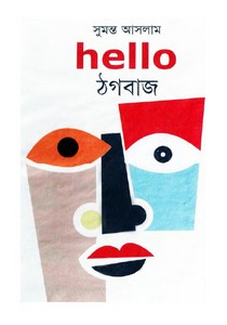 Hello Thagbaj by Sumanto Aslam ebook