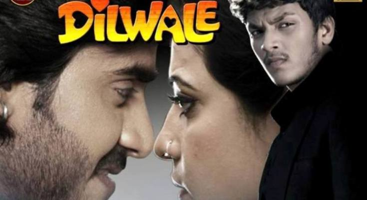 Pradeep Pandey Chintu, Rishabh Kashyap Golu, Neha Shree New Upcoming movie Dilwale 2019 wiki, Shooting, release date, Poster, pics news info