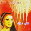 Warda al-Jazairia-Akdib Aalik