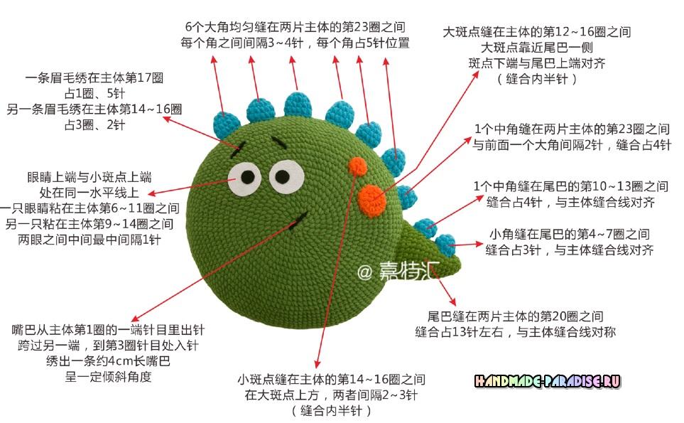Схемы вязания подушки - динозаврика (1)