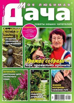 Читать онлайн журнал Моя любимая дача (№11 ноябрь 2018) или скачать журнал бесплатно