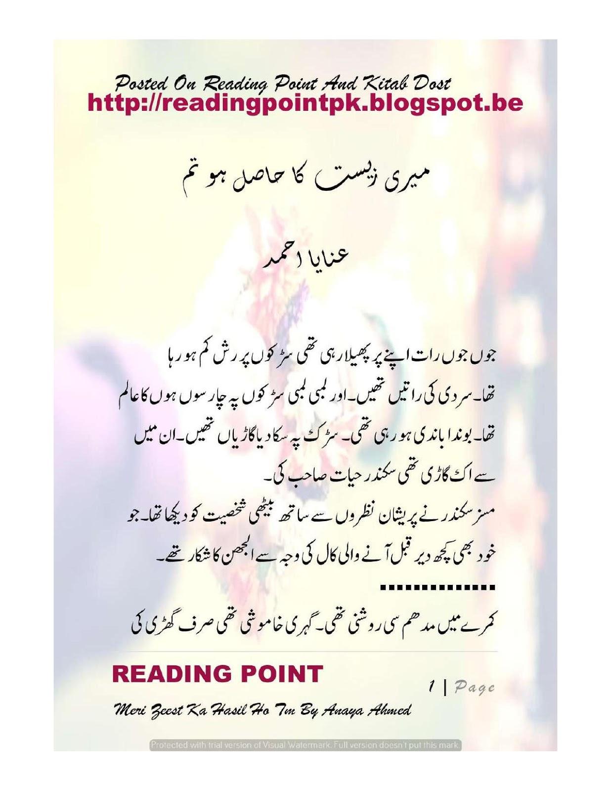 Meri Zeest Ka Hasil Ho Tum Novel By Anaya Ahmed Forced