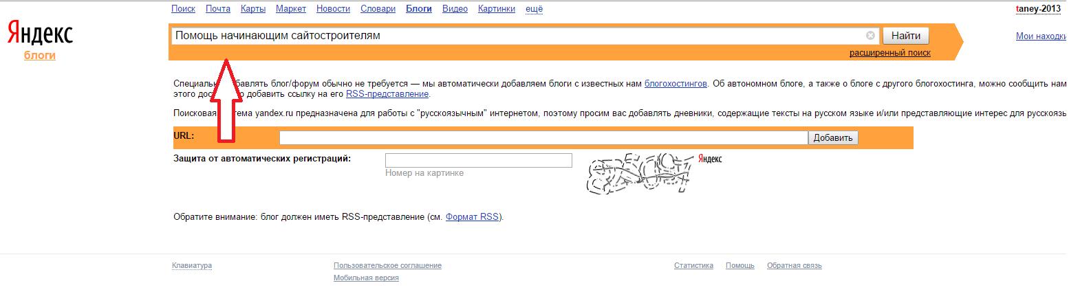 Как добавить блог в яндекс.блоги