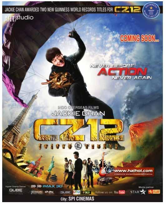 မဗေဒါရဲ့ ဗေဒါလမ်း: CZ12 or Chinese Zodiac - Movie Review