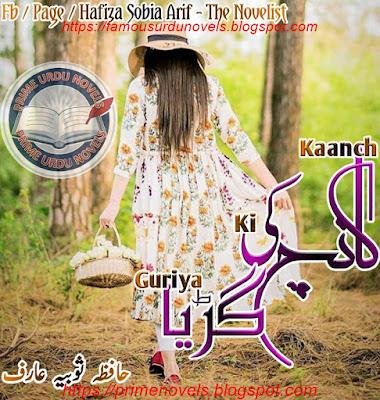 Free downlaod Kaanch ki guriya novel by Hafiza Sobia Arif Complete pdf