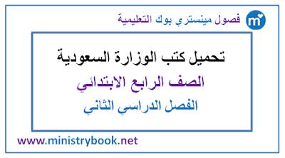 تحميل كتب الصف الرابع الابتدائي الفصل الدراسي الثاني 1438-1439-1440-1441