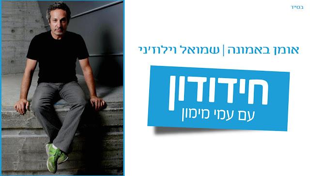 השחקן שמואל וילוז'ני - נקודת האמונה שלי (במסגרת פינת אומן באמונה)