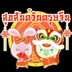 Rabbita (to) Happy Chinese New Year 2017