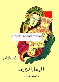 تحميل رواية الوعاء المرمري PDF