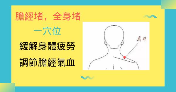 按一個穴位,疏通全身氣血(肩井穴)