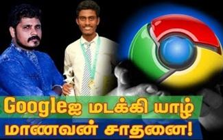 Google ஐ மடக்கி யாழ் மாணவன் சாதனை!