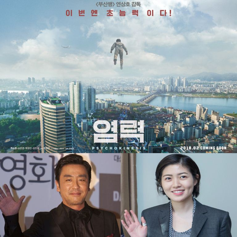 2018 Upcoming Korean Movies! The Best Film Recommendations