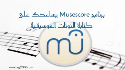 تحميل برنامج Musescore يساعدك على كتابة النوتات الموسيقية