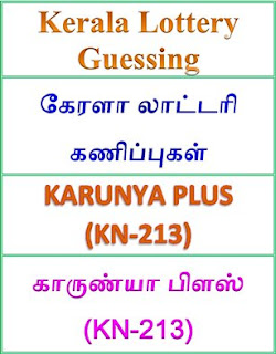 Kerala lottery guessing of KARUNYA PLUS KN-213, KARUNYA PLUS KN-213 lottery prediction, top winning numbers of KARUNYA PLUS KN-213, ABC winning numbers, ABC KARUNYA PLUS KN-213 17-05-2018 ABC winning numbers, Best four winning numbers, KARUNYA PLUS KN-213 six digit winning numbers, kerala lottery result KARUNYA PLUS KN-213, KARUNYA PLUS KN-213 lottery result today, KARUNYA PLUS lottery KN-213, www.keralalotteries.info KN-213, live- KARUNYA PLUS -lottery-result-today, kerala-lottery-results, keralagovernment, result, kerala lottery gov.in, picture, image, images, pics, pictures kerala lottery, kl result, yesterday lottery results, lotteries results, keralalotteries, kerala lottery, keralalotteryresult, kerala lottery result, kerala lottery result live, kerala lottery today, kerala lottery result today, kerala lottery results today, today kerala lottery result KARUNYA PLUS lottery results, kerala lottery result today KARUNYA PLUS, KARUNYA PLUS lottery result, kerala lottery result KARUNYA PLUS today, kerala lottery KARUNYA PLUS today result, KARUNYA PLUS kerala lottery result, today KARUNYA PLUS lottery result, today kerala lottery result KARUNYA PLUS, kerala lottery results today KARUNYA PLUS, KARUNYA PLUS lottery today, today lottery result KARUNYA PLUS , KARUNYA PLUS lottery result today, kerala lottery result live, kerala lottery bumper result, kerala lottery result yesterday, kerala lottery result today, kerala online lottery results, kerala lottery draw, kerala lottery results, kerala state lottery today, kerala lottare, KARUNYA PLUS lottery today result, KARUNYA PLUS lottery results today, kerala lottery result, lottery today, kerala lottery today lottery draw result, kerala lottery online purchase KARUNYA PLUS lottery, kerala lottery KARUNYA PLUS online buy, buy kerala lottery online KARUNYA PLUS official