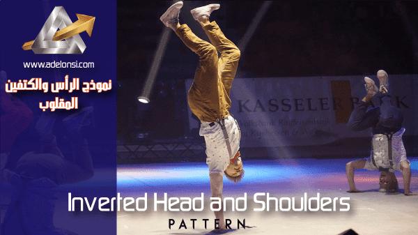 شرح تفصيلي نموذج الرأس والكتفين المقلوب Inverted Head and Shoulders