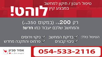 שליחויות בחיפה